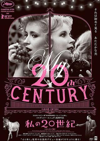 私の20世紀 : 作品情報 - 映画.c...
