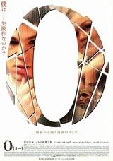 O(オー)(2001)