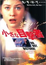 小さな目撃者(1999)