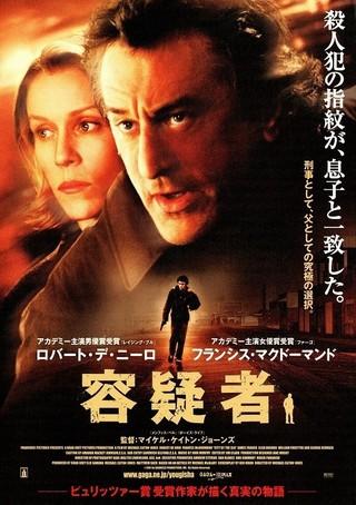 容疑者(2002) : 作品情報 - 映...