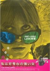 私は好奇心の強い女(1966)