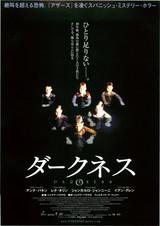 ダークネス(2002)