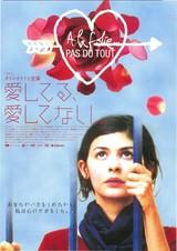愛してる、愛してない…(2002)