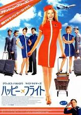 ハッピー・フライト(2003)