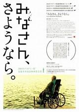 みなさん、さようなら(2003)