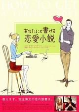 あなたにも書ける恋愛小説