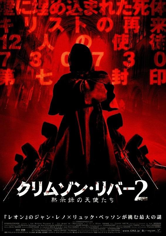 クリムゾン リバー 2 映画 Amazon クリムゾン・リバー2