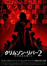 2 クリムゾン あらすじ リバー 映画『クリムゾン・リバー2』ネタバレあらすじ結末|映画ウォッチ