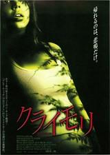 クライモリ(2003)