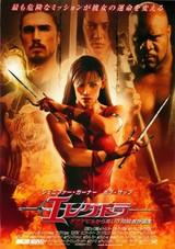 エレクトラ(2005)