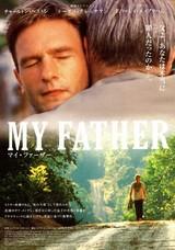 MY FATHER マイ・ファーザー