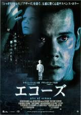 エコーズ(1999)