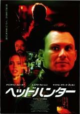 ヘッドハンター(2004)