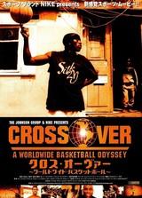 クロス・オーヴァー ワールドワイド・バスケットボール