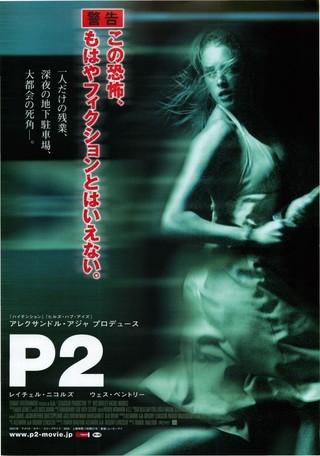 P2 (映画)