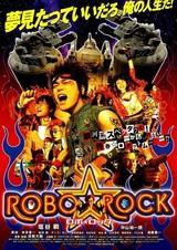 ロボ☆ロック