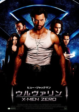 ウルヴァリン:X-MEN ZERO : 作...