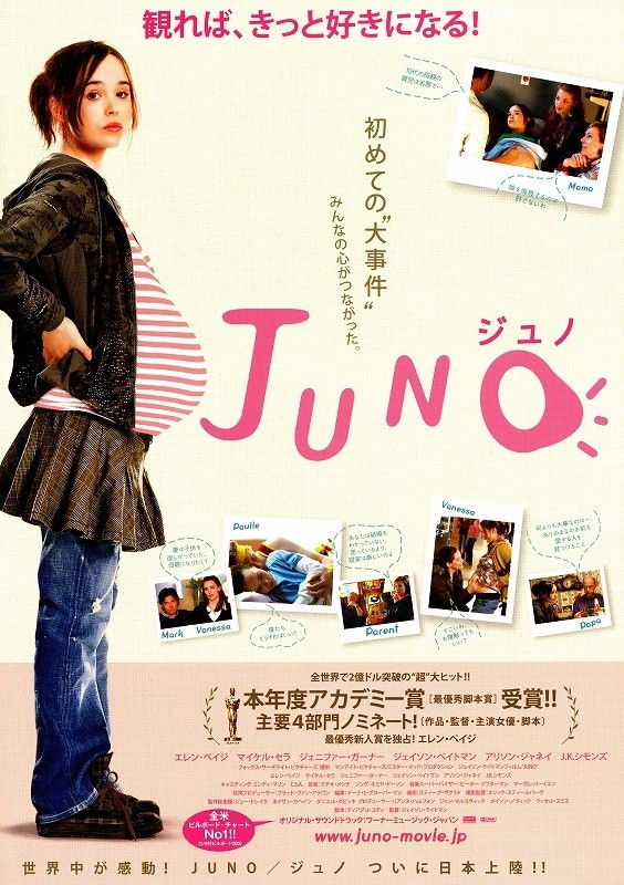 JUNO ジュノ