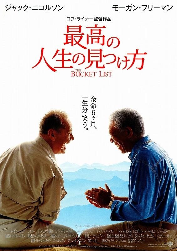 映画「最高の人生の見つけ方」の画像