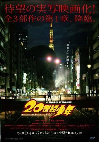 20世紀少年 : 作品情報 - 映画.c...