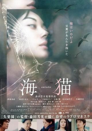 海猫 : 作品情報 - 映画.com