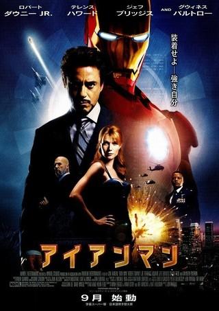 「アイアンマン 映画」の画像検索結果