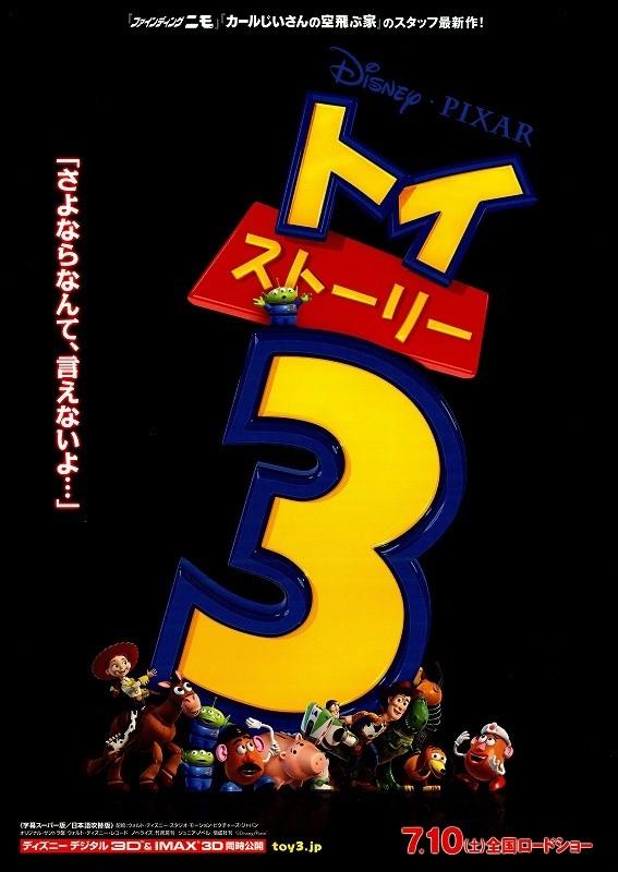 映画「トイ・ストーリー3」の画像
