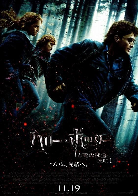 映画「ハリー・ポッターと死の秘宝 PART1」の画像