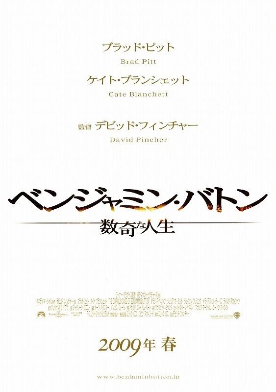 映画「ベンジャミン・バトン 数奇な人生」の画像