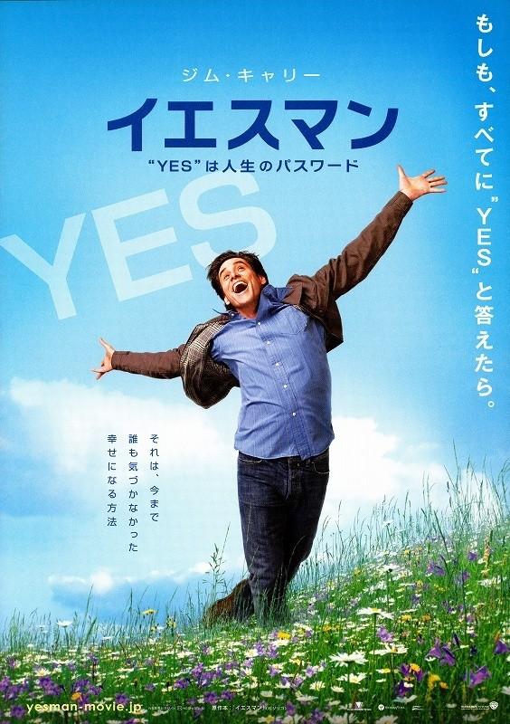 """映画「イエスマン """"YES""""は人生のパスワード」の画像"""