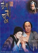 シネマ歌舞伎 刺青奇偶