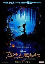 プリンセスと魔法のキス