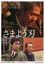 さまよう刃(2009)