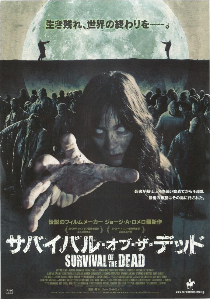 おすすめゾンビ映画 サバイバル・オブ・ザ・デッド