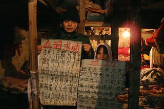 北京陳情村の人々