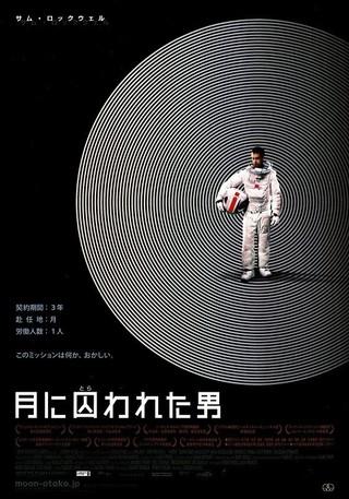 月に囚われた男 : 作品情報 - 映...