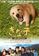 きな子 見習い警察犬の物語