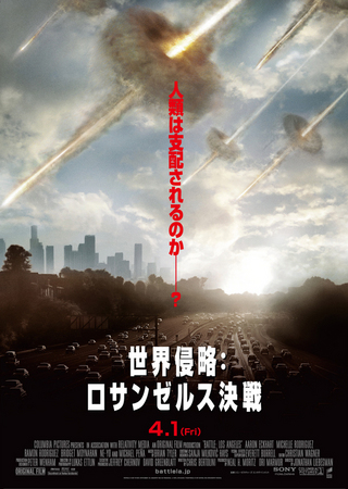 世界侵略 ロサンゼルス決戦 : 作品情報 - 映画.com