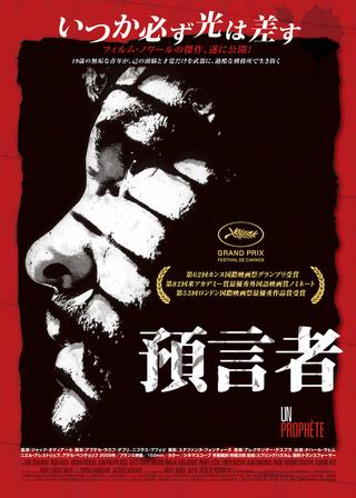 預言者(2009)