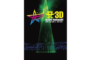 A3D ayumi hamasaki ARENA TOUR 2009 A NEXT LEVEL
