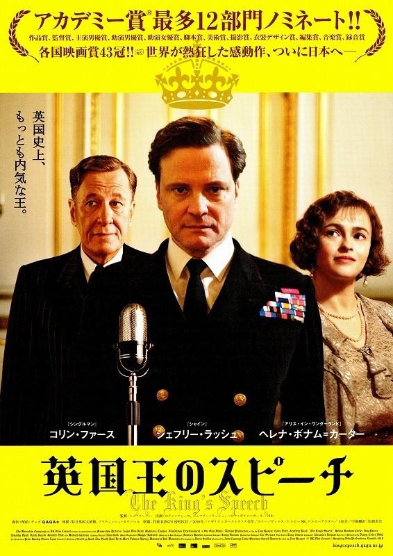 映画「英国王のスピーチ」の画像