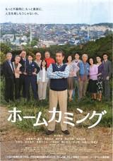ホームカミング(2010)