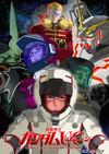 機動戦士ガンダムUC episode3「ラプラスの亡霊」