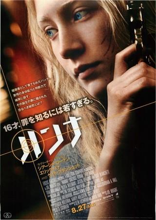 ハンナ : 作品情報 - 映画.com