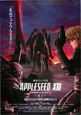 劇場リミックス版 アップルシード XIII 預言