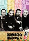 スクリーンで観る高座 シネマ落語「落語研究会 昭和の名人」