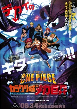 ONE PIECE ワンピース THE MOVIE...