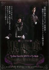 ミュージカル黒執事 The Most Beautiful DEATH in The World 千の魂と堕ちた死神