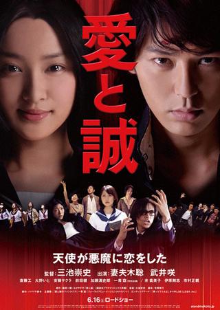 愛と誠 : 作品情報 - 映画.com