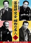 スクリーンで観る高座 シネマ落語「落語研究会 昭和の名人 参」